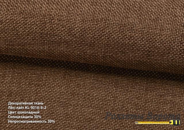 Лён-лайт KL 9018-9-2 Шоколадный
