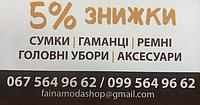 Программа лояльности от магазина FainaModa