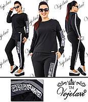 Женский черный спортивный костюм большого размера пр-во Украина 021G