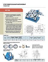 Homge HUT 300 поворотный делительный стол, фото 3