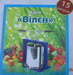 Прес для сока Вилен 15-ти литровый