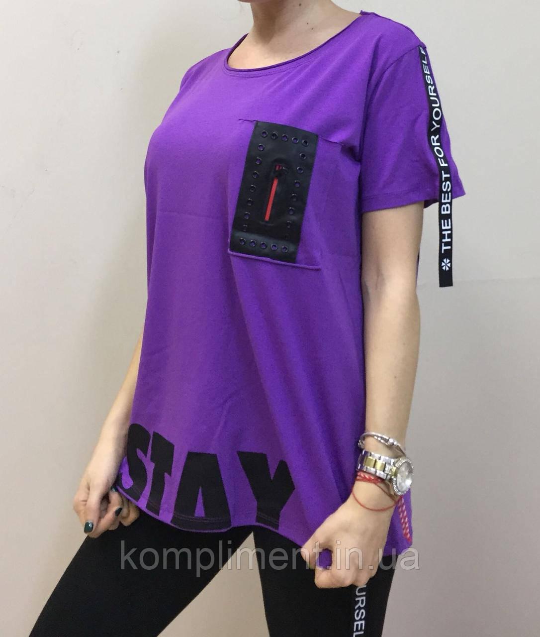 Летняя женская турецкая футболка 48-50 лиловая