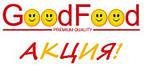 Акционные стоимости от GoodFood до 30 марта 2018!
