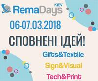 6-7 марта Медиапринт Украина на выставке RemaDays 2018
