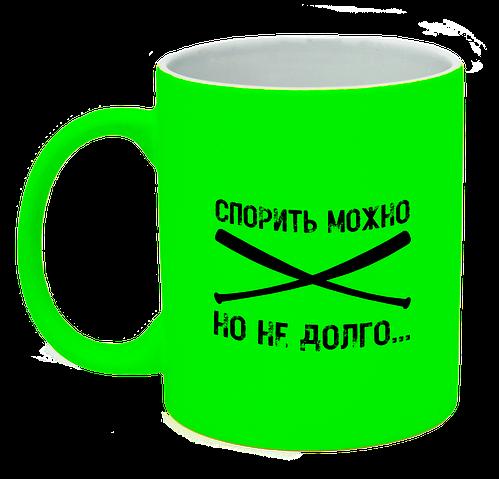 """Неоновая матовая чашка c """"Спорить можно, но не долго"""", ярко-зеленая"""