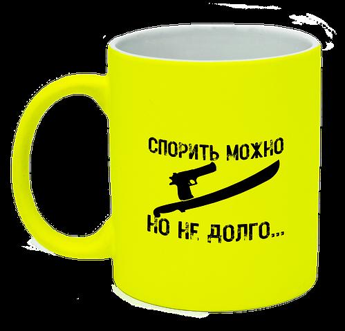 """Неоновая матовая чашка c """"Спорить можно, но не долго"""", ярко-желтая"""
