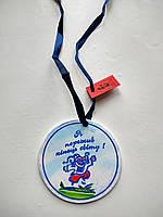 Медаль для справжніх козаків