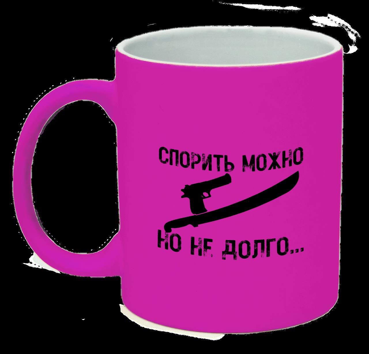 """Неоновая матовая чашка c """"Спорить можно, но не долго"""", ярко-розовая"""