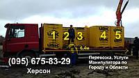 Аренда Услуги DAF 10 тонн авто кран-манипулятор в Херсоне и Херсонской области