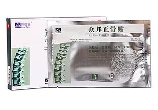 """Ортопедический пластырь Bang De Li """"ZB Pain Relief Orthopedic Plaster"""" для спины и суставов"""