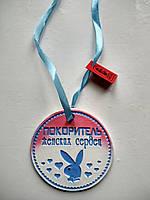 Медаль для підкорювачів жіночих сердець