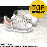 Женские кроссовки Aleksander Mcqueen, белые с пудрой / кроссовки женские Александр Маккуин кожаные, стильные