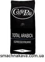 Кофе в зернах Caffe Poli Total Arabiсa