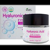 Крем для кожи вокруг глаз с гиалуроновой кислотой Ekel Hualuronic Acid Eye Cream