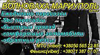 ЕЖЕДНЕВНО перевозки Донецк-Волноваха-Мариуполь, Мариуполь-Волноваха-Донецк. Ускоренный проезд.