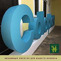 Объемные буквы и логотипы_Изготовление наружной рекламы