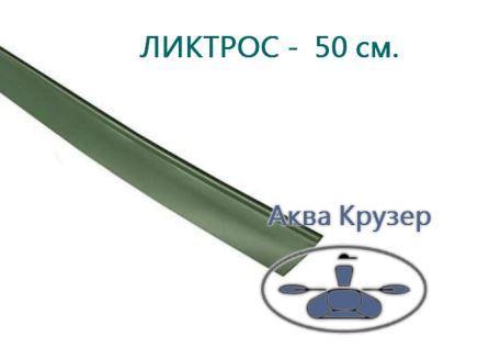 Ліктрос купити в Києві та Україні для човна