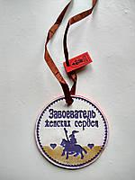 Медаль для відважного лицаря
