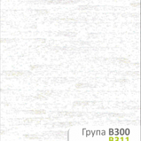 Рулонные шторы ткань категории В, фото 4