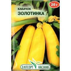 Семена кабачка Золотинка 20 г