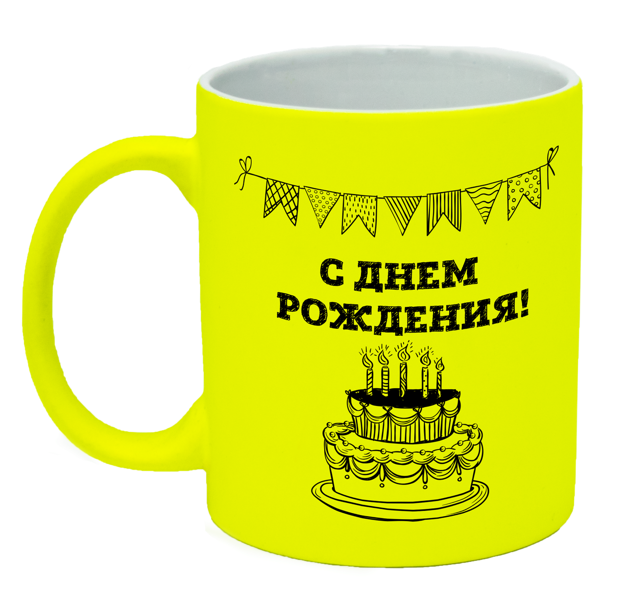 """Неоновая матовая чашка """"С Днем Рождения"""", ярко-желтая"""