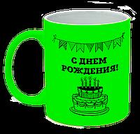 """Неоновая матовая чашка """"С Днем Рождения"""", ярко-зеленая"""