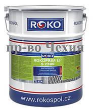 Грунт Rokoprim EP S 2300 эпоксидный пр-во Чехия