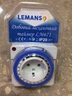 Розетка - таймер Lemanso LM 671 механический