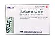 """Ортопедический пластырь Bang De Li """"ZB Pain Relief Orthopedic Plaster"""" для спины и суставов, фото 3"""