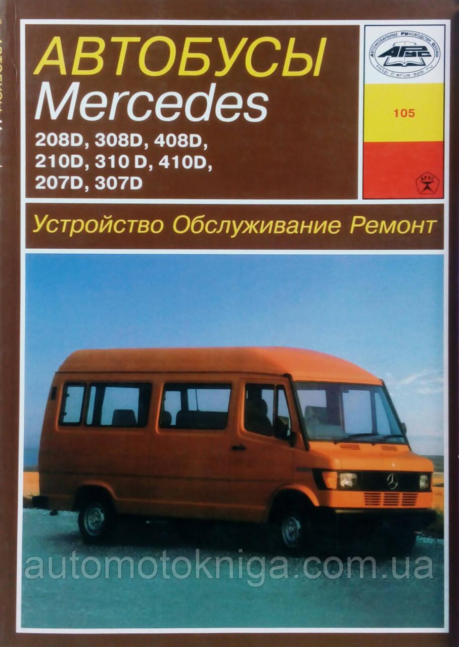 Mercedes Benz Автобусы Руководство По Ремонту и