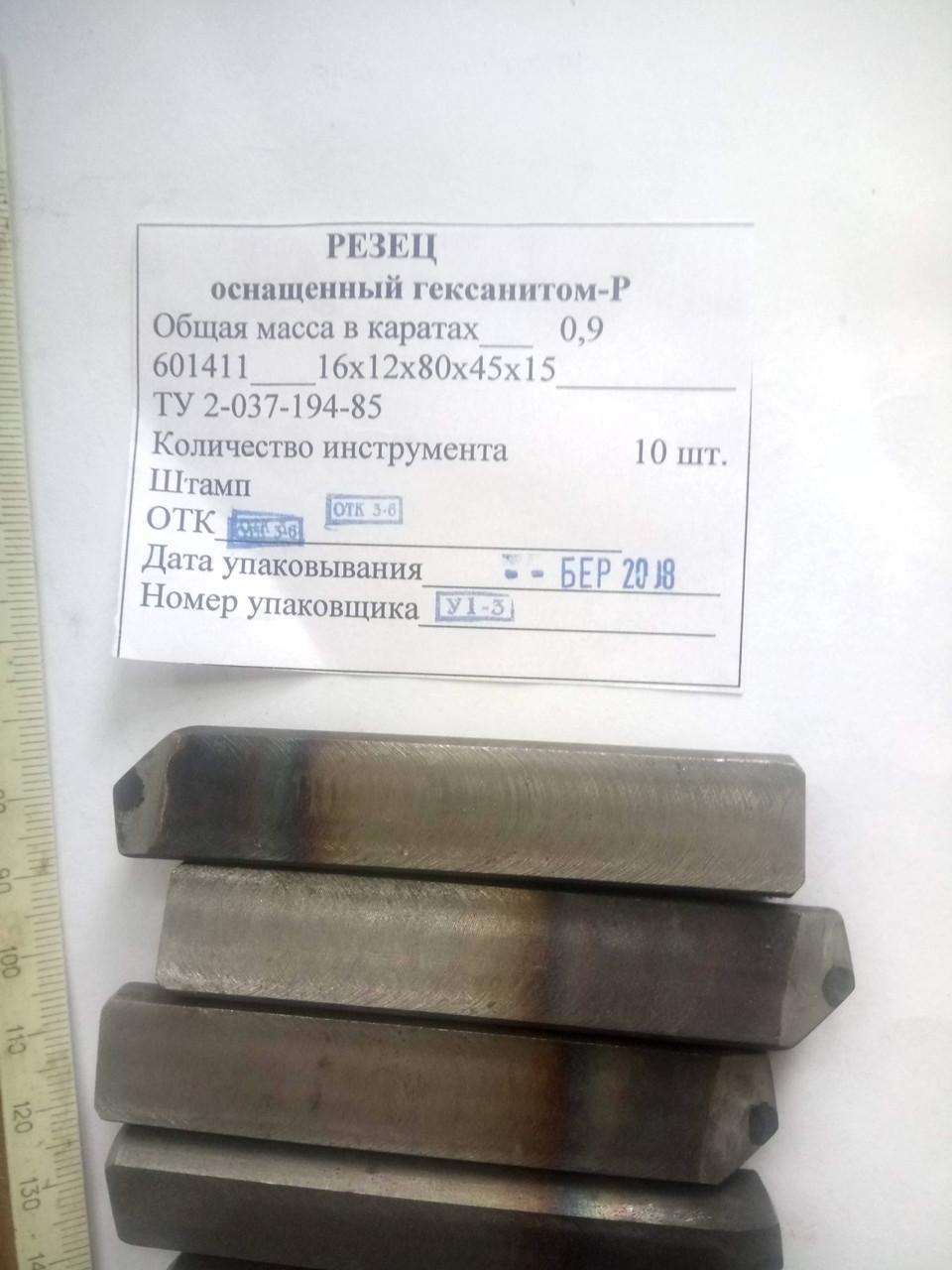 Резец гексанит Р(D16хH12хL80) угол45 расточной (601411)