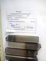Резец гексанит Р(D16хH12хL80) угол45 расточной (601411), фото 1