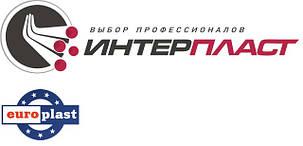 Канализация внутренняя Европласт/Интерпласт (Украина)