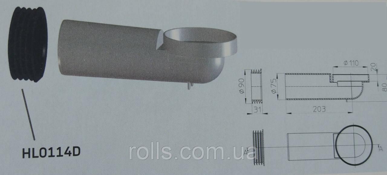 HL164 Водоприёмный элемент для парапетных воронок серии HL68