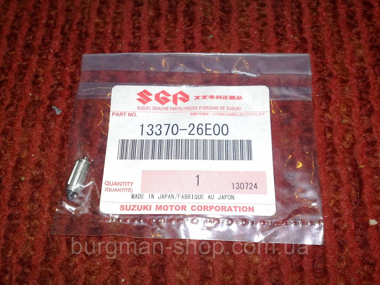 Иголочка (клапан) карбюратора 98-02г Suzuki Burgman SkyWave 13370-26E00