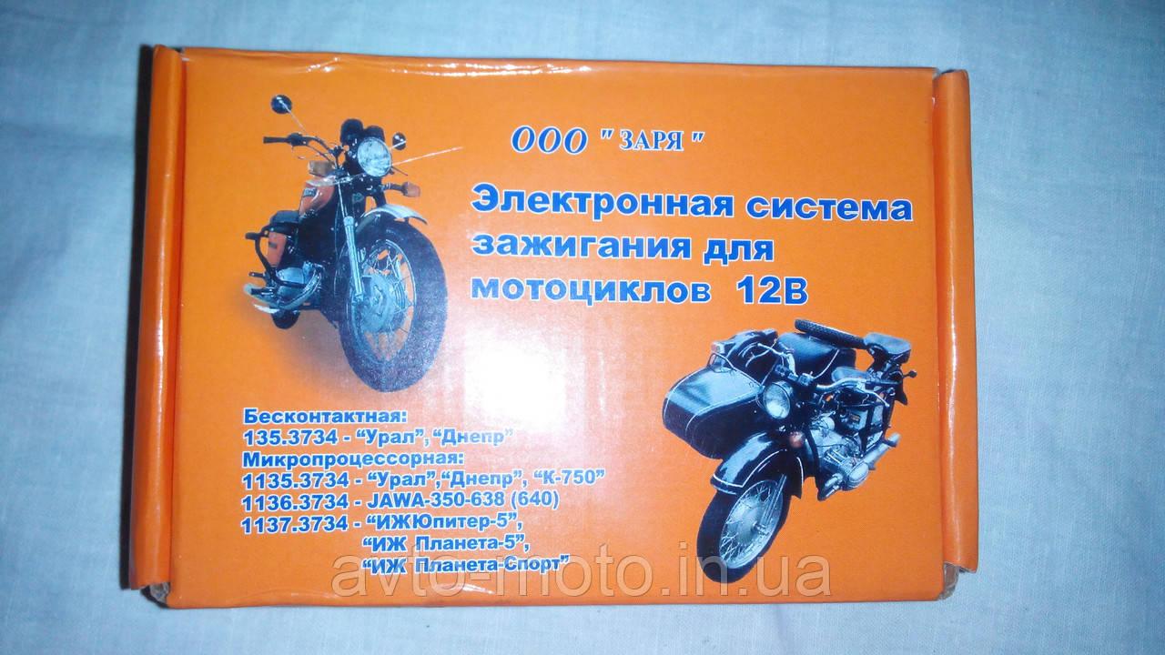 Зажигание электронное Мт, Касик, Урал - Auto-Moto интернет магазин мотозапчастей в Харькове