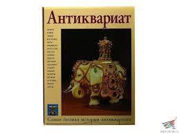 Антиквариат, предметы искусства и коллекционирования