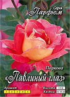 Павлиний глаз парковая А, кремово-розовая