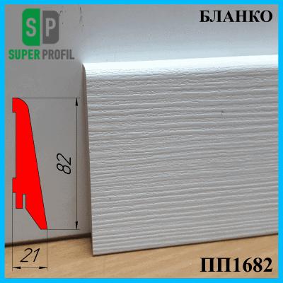 Плинтус МДФ под покраску, высотой 82 мм, 2,8 м Бланко