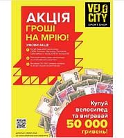 Акция: розыгрыш 50 000 грн от производителя велосипедов