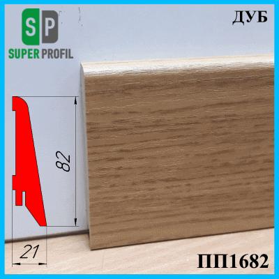 Плинтус из МДФ, высотой 82 мм, 2,8 м Дуб