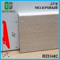 Плинтус МДФ для ламината, высотой 82 мм, 2,8 м Дуб молочный