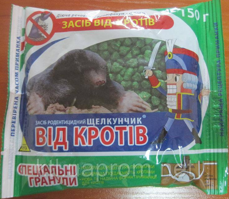 """СРЕДСТВО """"ЩЕЛКУНЧИК"""" ОТ КРОТОВ В ГРАНУЛАХ - 150Г , фото 1"""