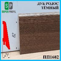 Плинтус МДФ для линолеума, высотой 82 мм, 2,8 м Дуб родос тёмный