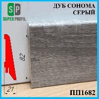 Плинтус МДФ для пола, высотой 82 мм, 2,8 м Дуб сонома серый