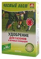Чистый лист кристаллическое удобрение для газонов и травяных игровых площадок, 300 г