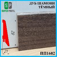 Плинтус МДФ в дом, высотой 82 мм, 2,8 м Дуб шамони тёмный