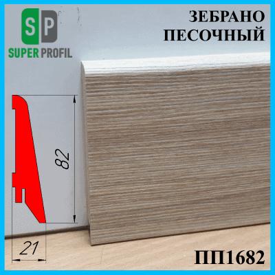 Плинтус МДФ в офис, высотой 82 мм, 2,8 м Зебрано песочный