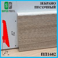 Плинтус МДФ в офис, высотой 82 мм, 2,8 м Зебрано песочный, фото 1