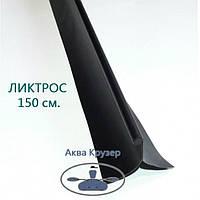 Ликтрос (баночный леер, рельс), 150 см, черный - для надувных лодок ПВХ